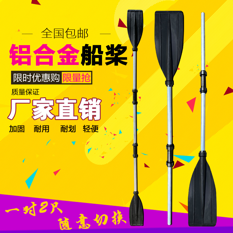 Rubber boat accessories aluminum alloy boat paddle paddle floating slurry  inflatable boat reinforced paddle hand removable pair