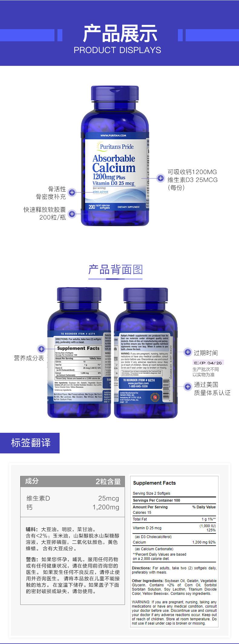 普丽普莱液体钙中老年娘娘孕妇成人补钙天猫国际正品胶囊粒详细照片