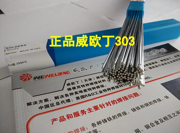 Weiouding 303 импортировала низкую температуру алюминий сваривать полосатый WEWELDING Q303 Криогенная алюминий Сварочная проволока без Требуется порошок припоя