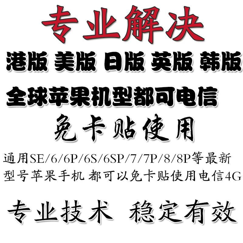 港版韩版转苹果4G/XS/电信iphone7/6P/6S/5S/SE/8/X日版美版卡贴