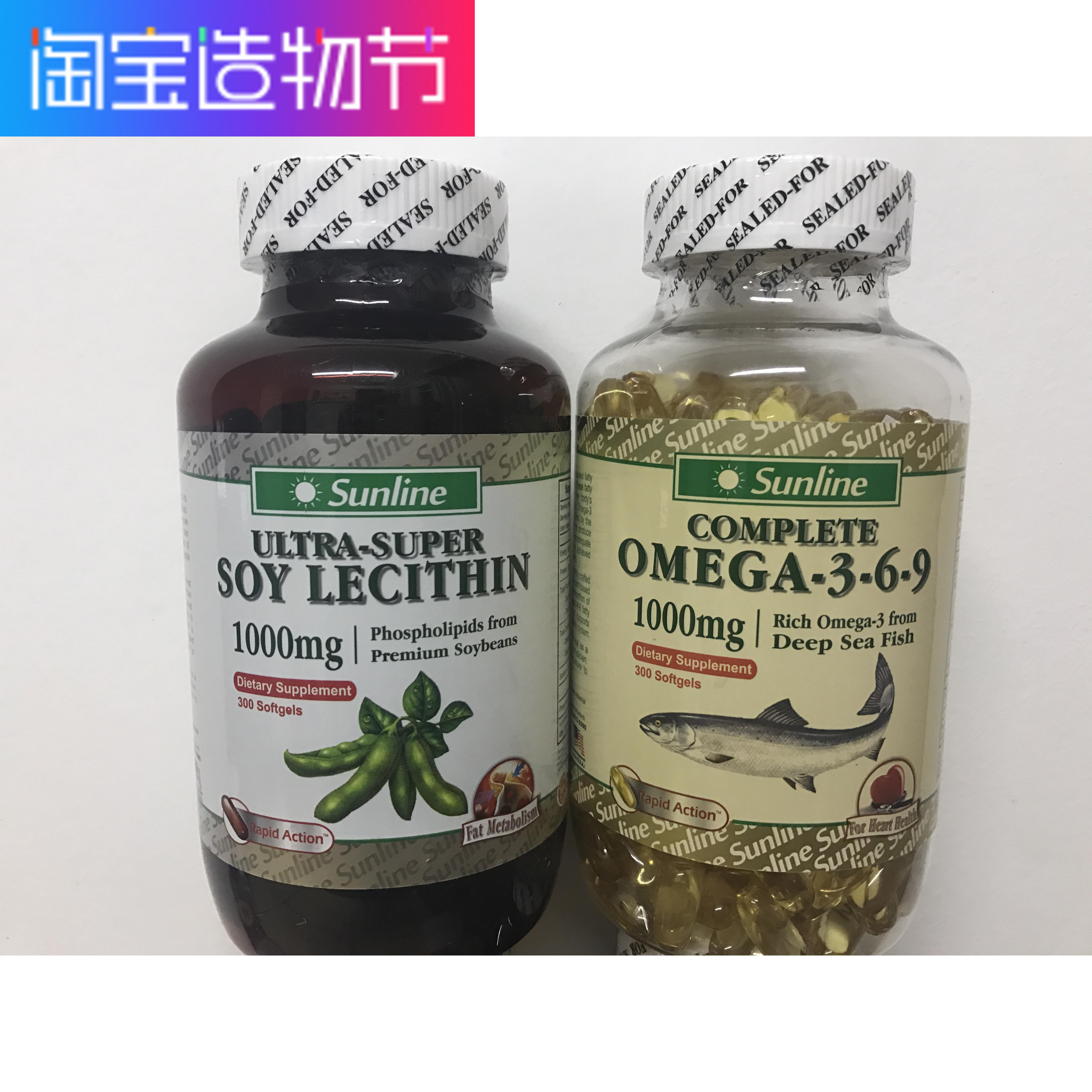 Sản phẩm y tế của Mỹ sunline Omega 3-6-9 dầu cá biển sâu lecithin hai chai 600 viên - Thực phẩm dinh dưỡng trong nước