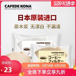 Cafede Kona Japan imported coffee filter paper American coffee machine filter paper hand shuffing cup paper fan shaped