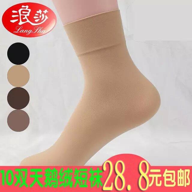 10双浪莎短丝袜宽口天鹅绒50D80D厚天鹅绒短袜子春秋季松口女袜