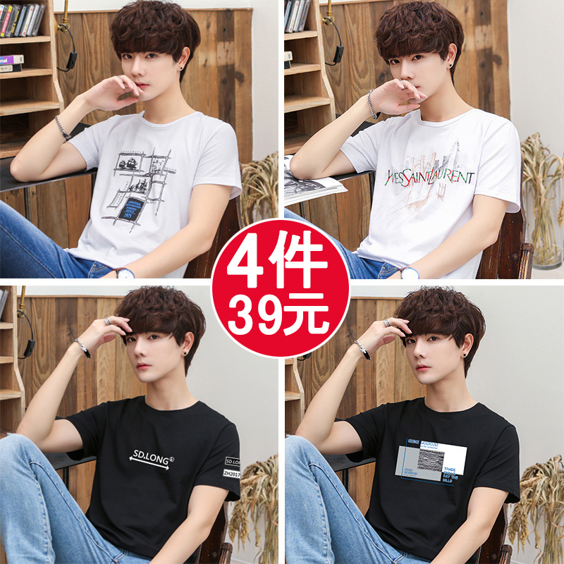 (4 pieces)summer short-sleeved men's t-shirt 2019 new half-sleeved boys clothes Korean version of the trend of men's men