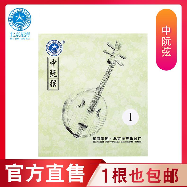 北京星海中阮弦X42中阮套弦1弦2弦3弦4弦阮配件
