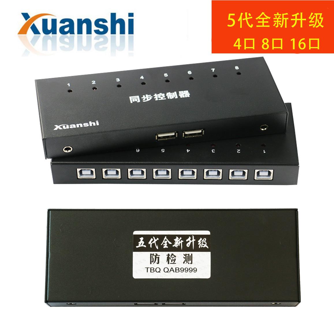 Таншань Сюаньши 5 поколение новый обновление Синхронизатор 4-портовый 8-портовый 16-портовый коммутатор KVM-игры dnf multi-open controller