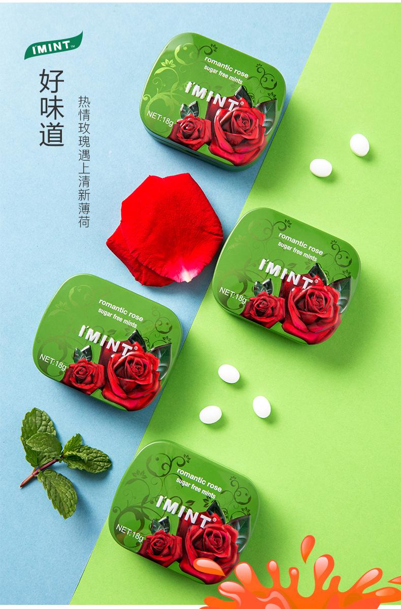 【薇娅推荐】IMINT网红无糖薄荷糖6盒10