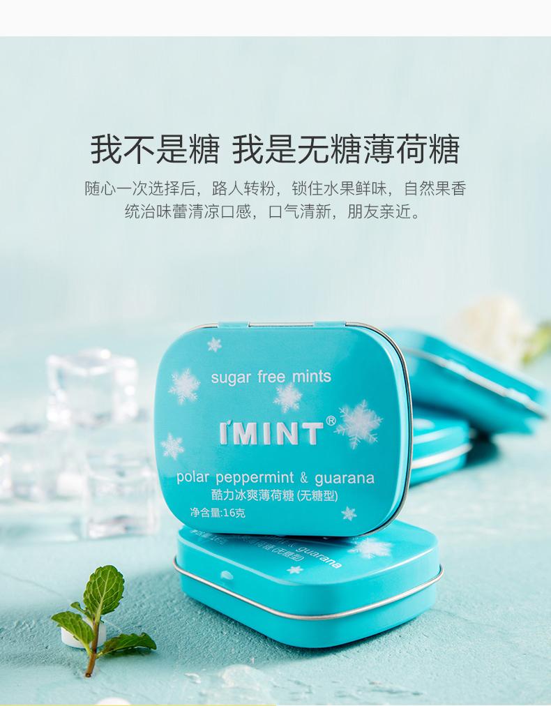 IMINT 无糖薄荷糖 6盒 多种口味可选 图4