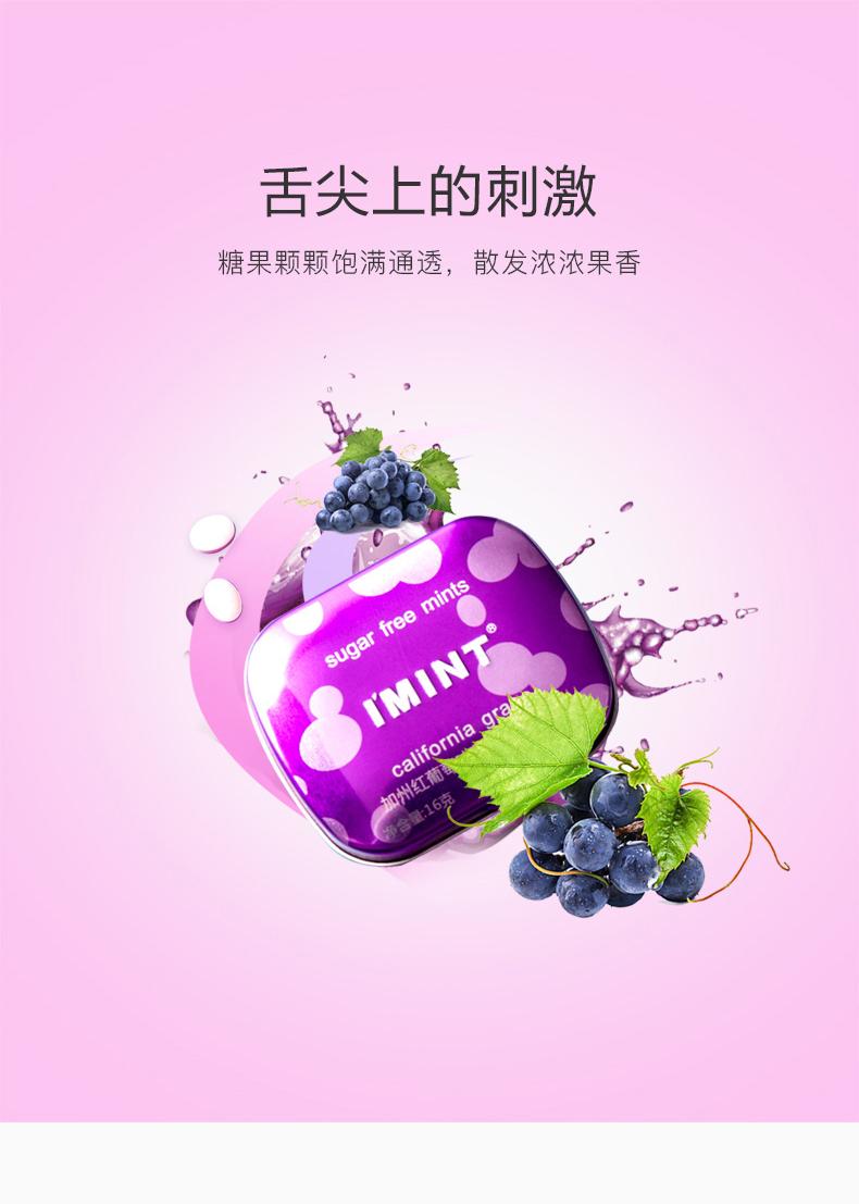 【薇娅推荐】IMINT网红无糖薄荷糖6盒9
