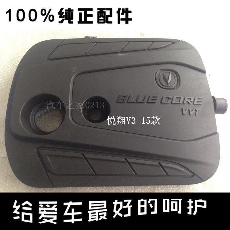悦翔V3发动机上盖板总成腔15款V3发动机上护板谐振器正品谐振