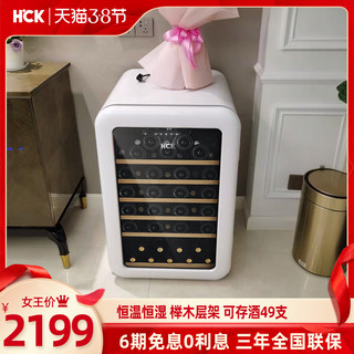 HCK Husky SC-130RDA Red Wine Cabinet Constant Water Cabinet Household Refrigerator Small Refrigerator Xiaofei Bar