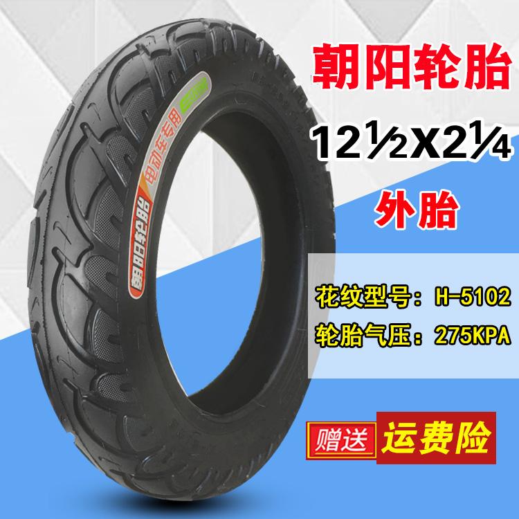 朝阳轮胎12 1/2X2 1/4 电动车自行车外胎 折叠车65-203外带12寸