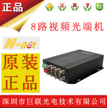 Brand new genuine N-NET giant NT-D800R 8-channel optical transceiver with 485 return data 20KM