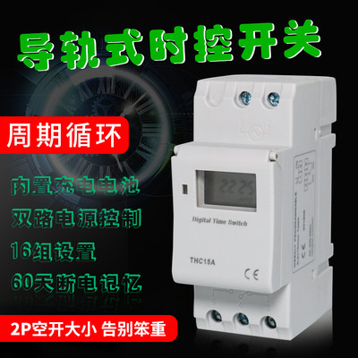 THC15A time control switch guide rail time timer switch distribution box street light advertising power supply mini timer
