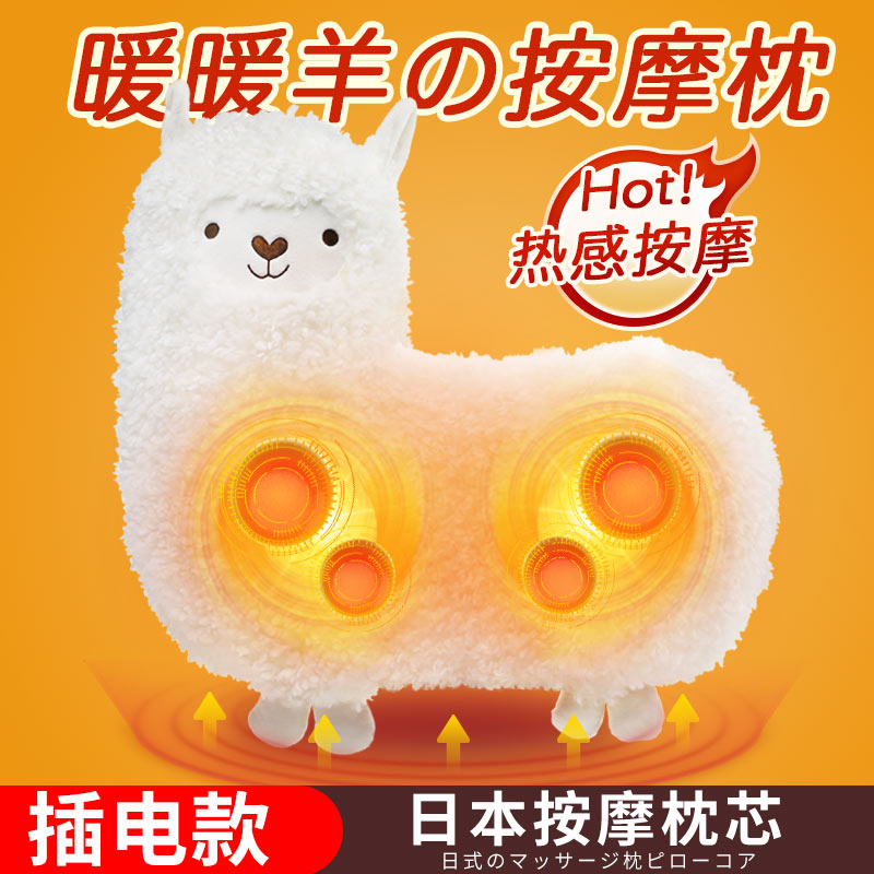❤ Alpaca Massage Pillow [plug-in Models, New Price] (upgrade Version Of The Massage Head)