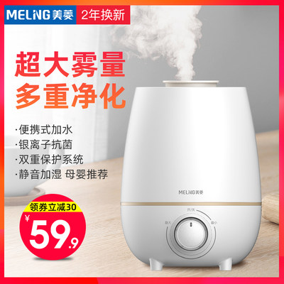 Meiling humidifier h...