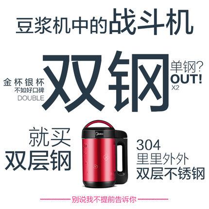 Midea/美的 DE12G13豆浆机家用全自动煮多功能免过滤迷你小型特价
