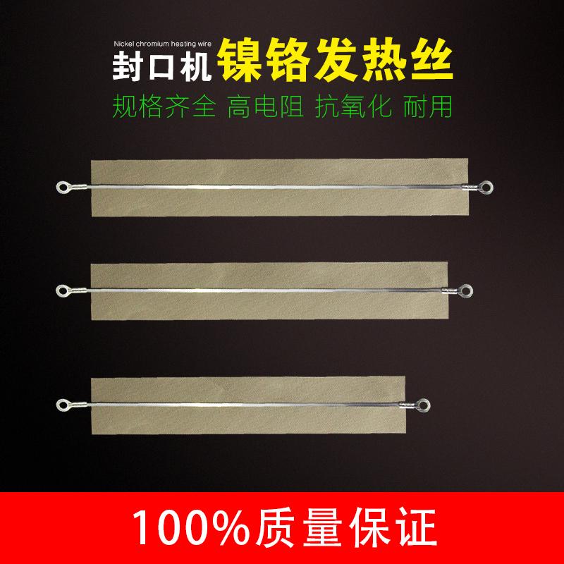 Принадлежности для уплотнительной машины высокая Давление тёплой ткани полосатый Отопительная проволока нагрева проволока электрический нагрев полосатый