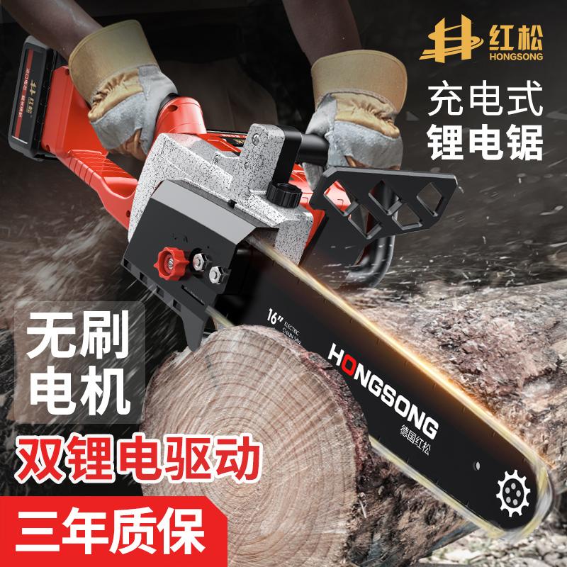 红松充电式电锯锂电大功率家用电链锯电动工具户外无线砍树伐木锯