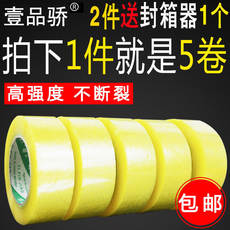 One product arrogance free shipping 4.5cm width 6cm wide arrogance One product packaging transparent packaging tape wholesale courier Taobao yellow plastic strip