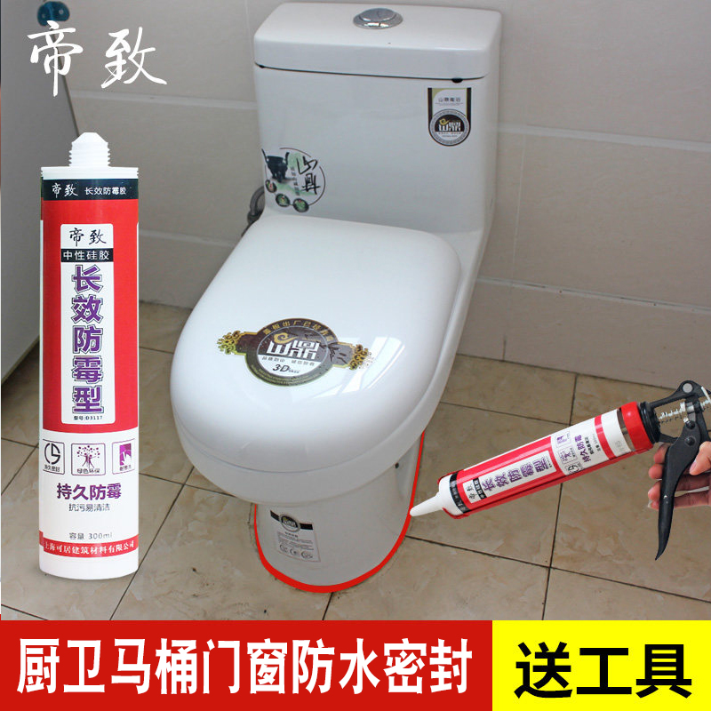 Glue toilet toilet seat bottom base glue Toilet seal fixed super glue Special glass glue leak-proof