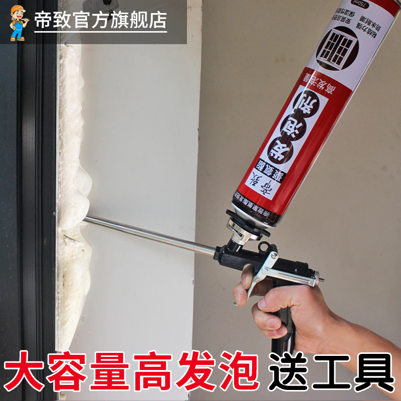 Foam rubber sealant door and window universal waterproof plug mouse hole  artifact filled waterproof plugging expansion foaming agent