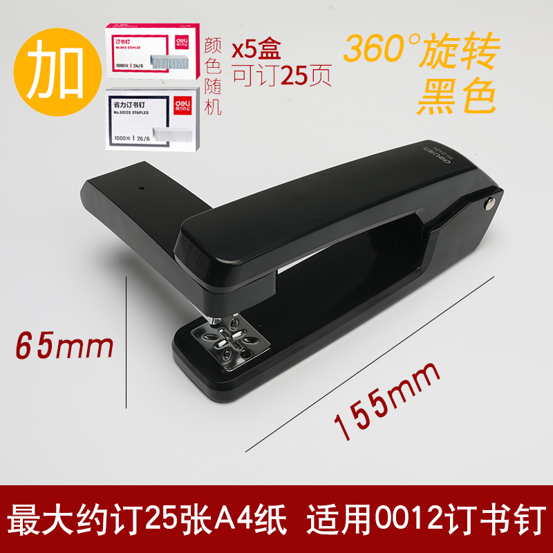 Labor-saving Stapler Black +5 Boxes Can Be Ordered 25-page Staples