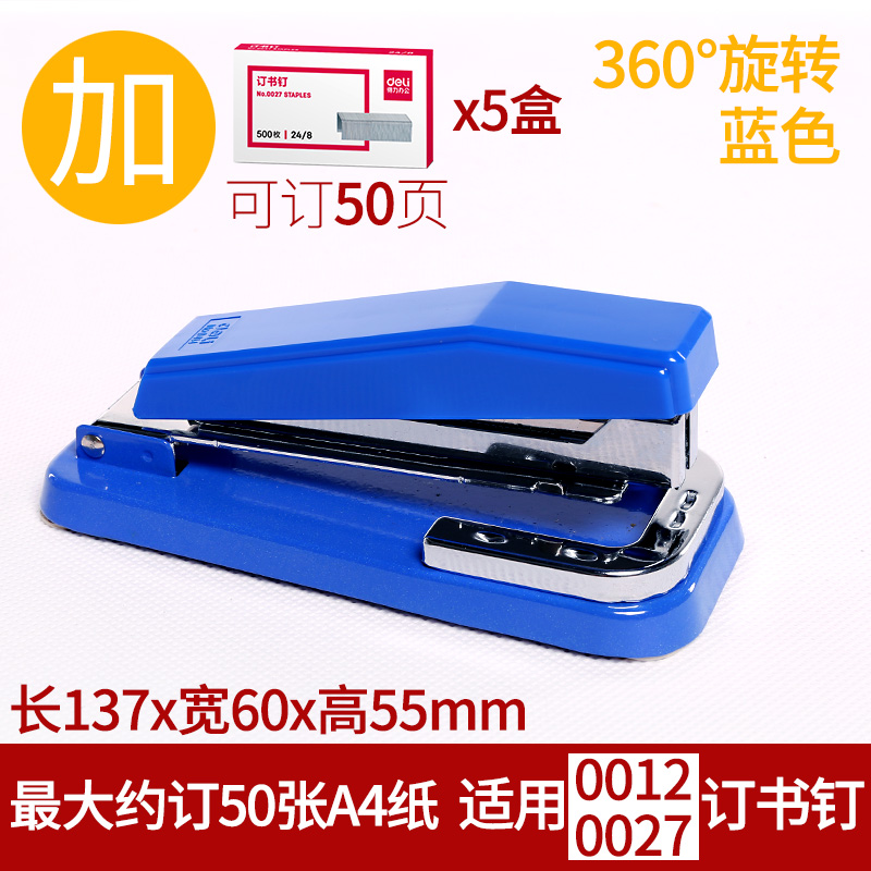 STAPLER BLUE + 5 BOXES CAN ORDER 50 PAGES OF STAPLES