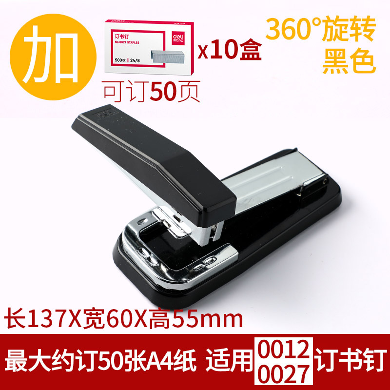 Stapler Black +10 Boxes Can Order 50 Pages Of Staples + 1 Stapler