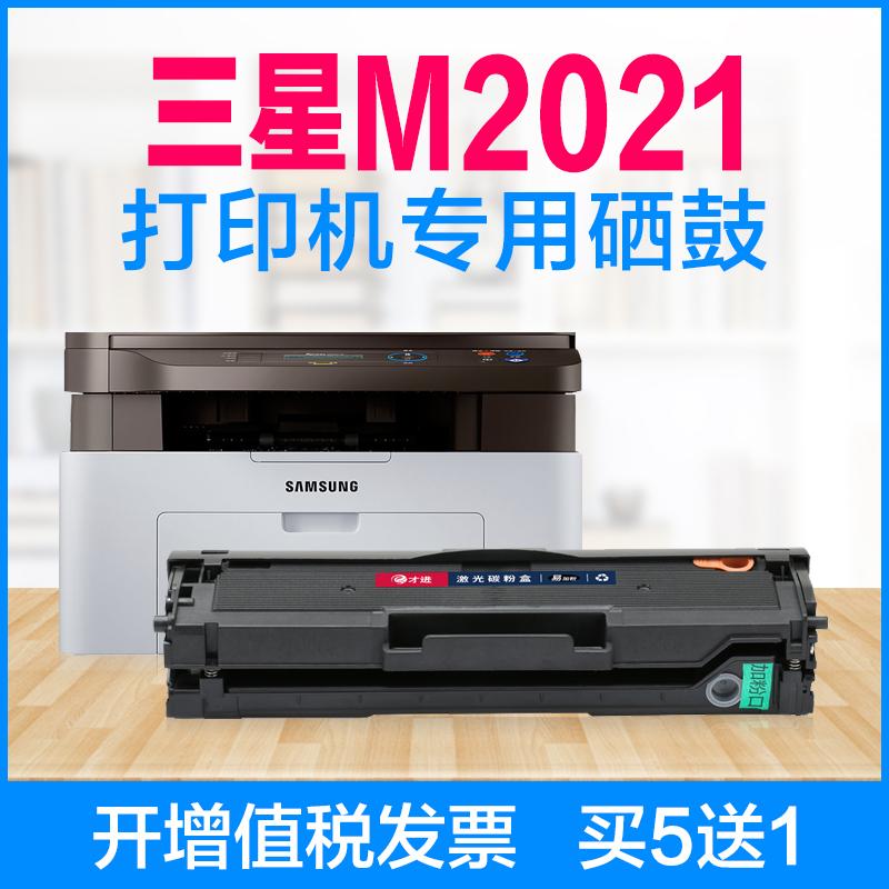Máy in hộp mực Samsung Xpress M2021 Hộp mực máy in M2020 dễ dàng để thêm trống sấy bột sao chép máy tất cả trong một M2022 - Hộp mực