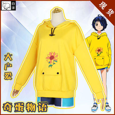 taobao agent Bai Ze Qi Dan Story COS Oto Ai cosplay Women's Anime Peripheral Sweater Daily Service Two-dimensional Wig