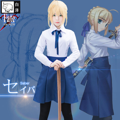 taobao agent Bai Ze Saber My King cosplay costume full set Fate King Arthur casual clothes daily clothes anime women's uniforms
