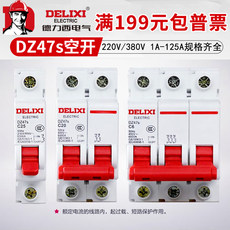 Delixi Air Switch Household DZ47s Miniature Circuit Breaker 1P100a Air Open 2p63A Total Open 1P + N Main Gate