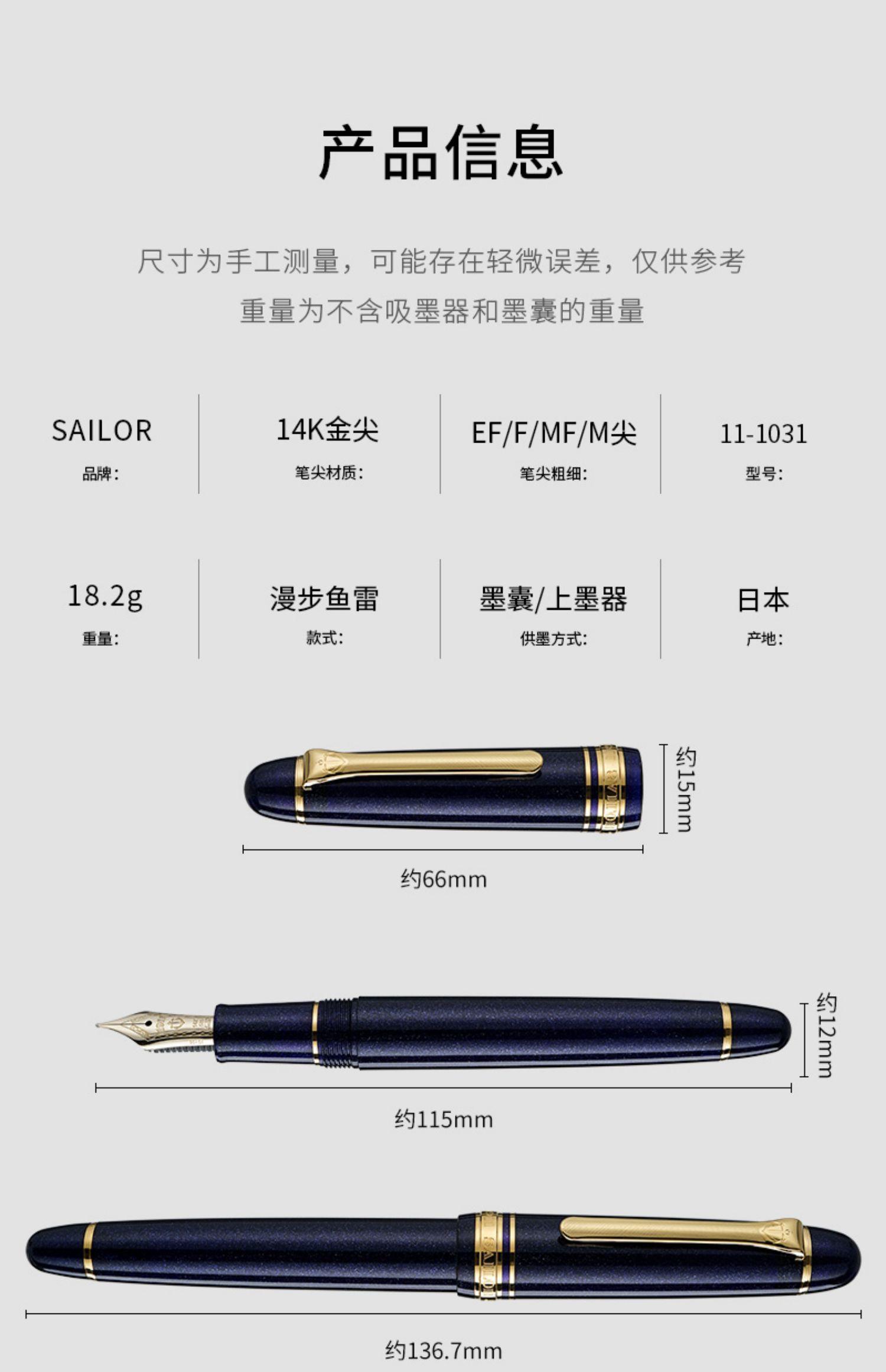 紅帽子新款 日本SAILOR寫樂 1031鋼筆 14K金尖漫步魚雷 PROMENADE珠光藍1033