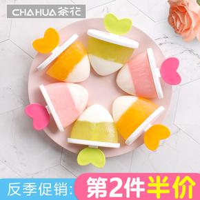 【茶花】冰淇淋冰块冰棒模具冰糕制冰棍