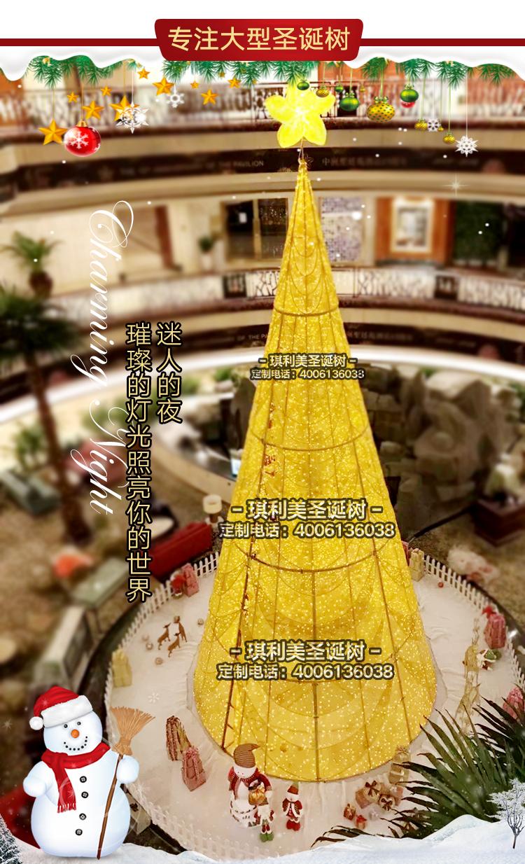 大型框架聖誕樹8米9米5米6米10米12米1米5定制戶外聖誕節場景布置