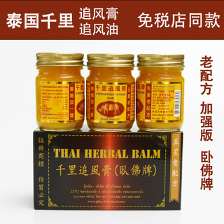 Thousands of miles of the wind cream Thailand genuine cervical spine reclining Buddha and lumbar original purchase Reclining Buddha brand of thousands of miles of wind cream sore cream