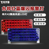 Sentry box red and blue flashing LED light barricade traffic warning light truck rear tail signal light car grid light 12V