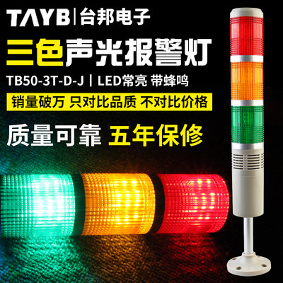 Taibang multi-layer warning light, three-color light, machine tool tower light TB50-3T-D-J LED with sound 24V220V