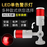 Single-layer warning light, one-color light, LED warning light, signal beacon light, machine tool light PT50-1T-J, foldable 24V