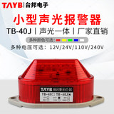 Taibang small LED warning light strobe light signal light sound and light alarm flashing light security anti-theft TB-40J