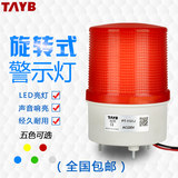LTE-1101J sound and light alarm 220V rotating ed warning light flashing warning light flashing light 12v24v