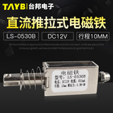 Taibang small DC solenoid push-pull solenoid LS-0530B voltage 12V large thrust stroke 10mm