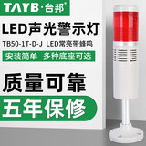 Taibang multi-layer warning light, one-color light, signal machine light TB50-1T-D-J, always bright LED with buzzer