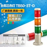 Taibang multi-layer warning light tri-color light machine tool tower light TB50-3T-D LED always on and silent 24V