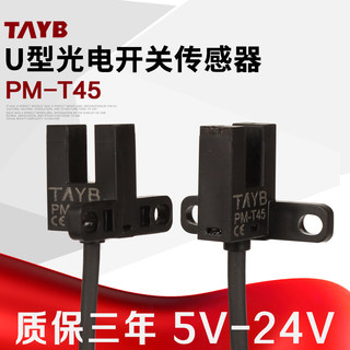 Taipung U-groove micro limit switch sensor photoelectric sensor switch PM-T45 NPN 5V-24V