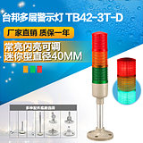 Taibang multi-layer warning light, signal machine tool tower light, mini three-color light TB42-3T-D always bright, shiny and adjustable