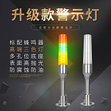 Imported multi-layer warning lights, tri-color lights, machine tool tower lights, signal lights, red, yellow and green, foldable 24V with sound