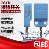 Taiko square proximity switch metal induction switch sensor TSW05-n normally open NPN three-wire 24V