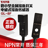 Taiwan mini proximity switch limit sensor induction switch GL-8F front detection NPN normally open 24V